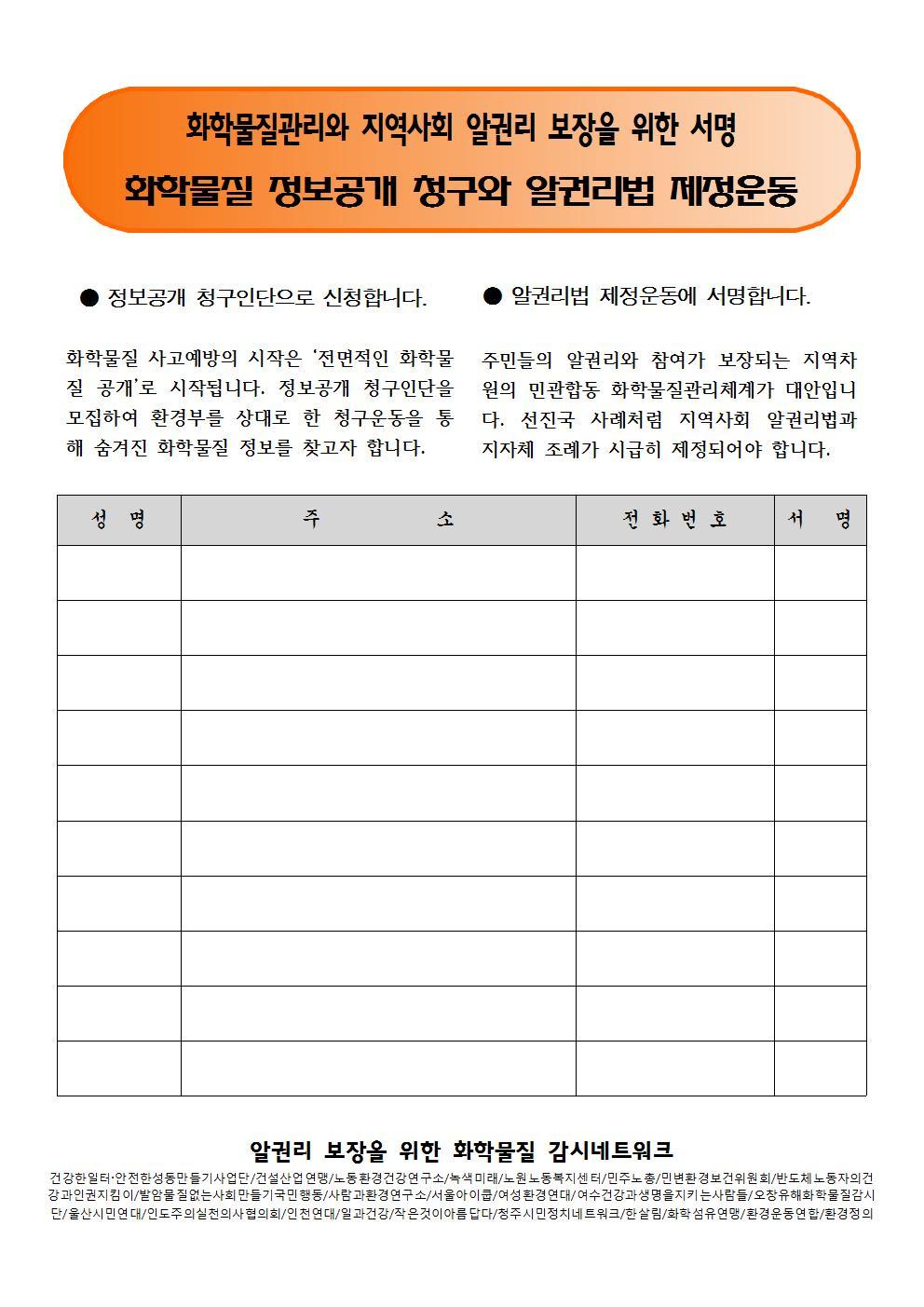 [서명지] 앙대여 캠페인001.jpg